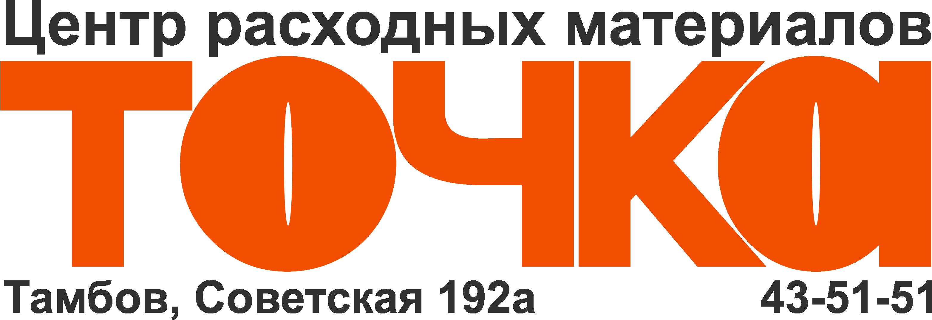 Центр расходных материалов ТОЧКА